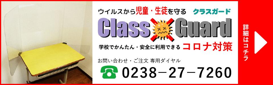 学校で出来るコロナ対策 Class Guard(クラスガード)の詳細はコチラ
